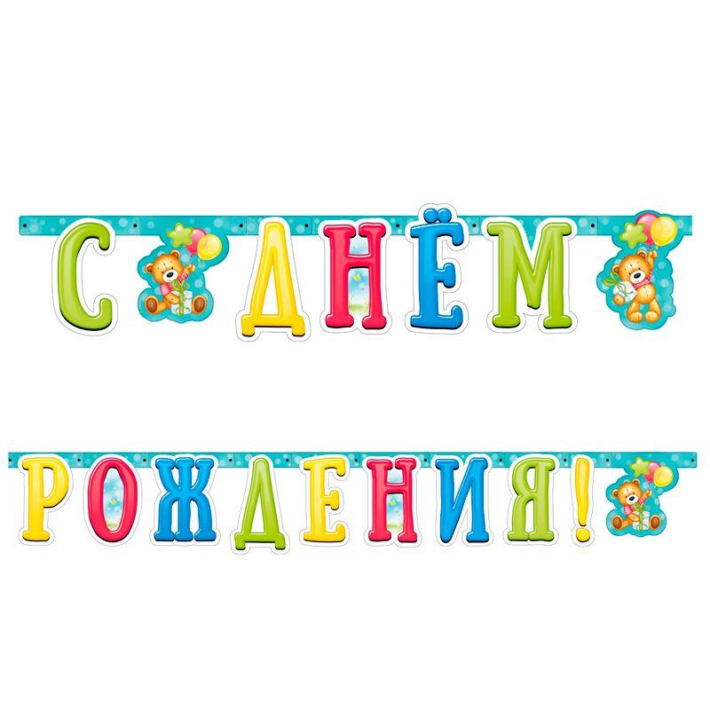 Буквы для поздравления с днем рождения