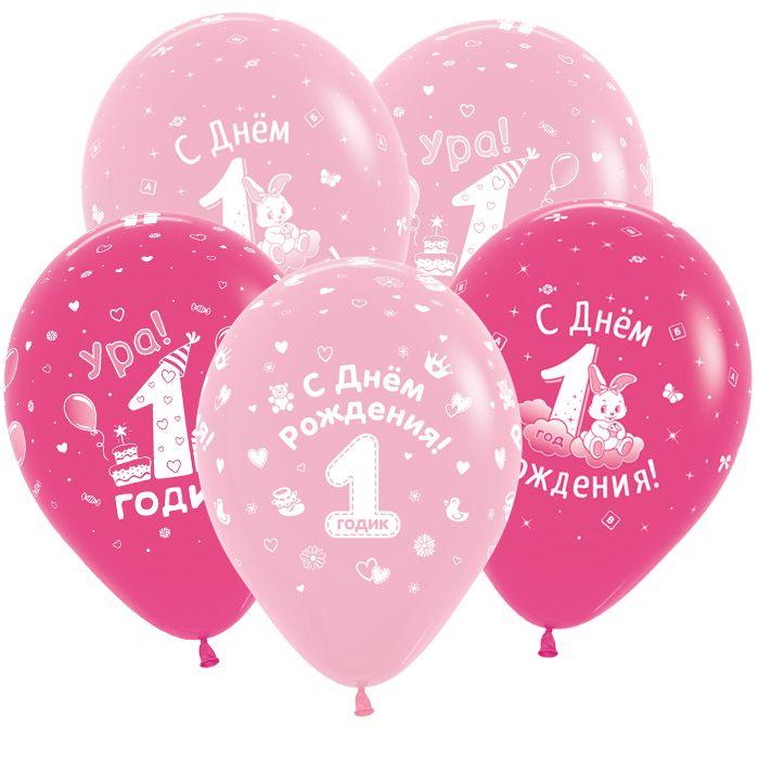 Картинки день рождения девочке 1 год